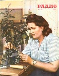 "Журнал: ""Радио"" - Страница 2 0_e168f_291aca98_orig"
