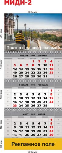 Квартальные календари  МИДИ-2