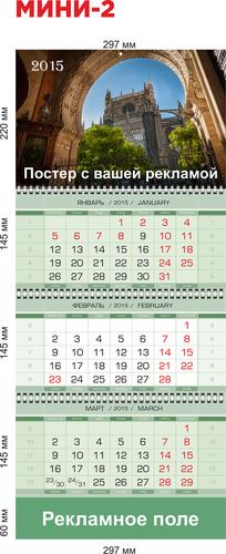 Квартальные календари МИНИ-2