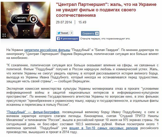 FireShot Screen Capture #129 - 'Вести_Ru_ _Централ Партнершип__ жаль, что на Украине не увидят фильм о подвигах своего соотечественника' - www_vesti_ru_doc_html_id=1850760&1850760.jpg