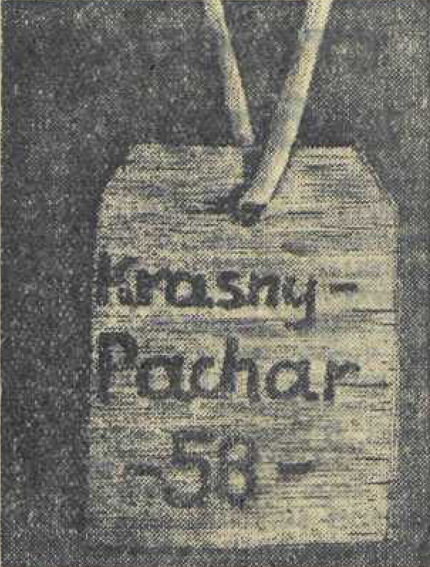 «Красная звезда», 19 августа 1942 года, немецкая каторга, немецкие рабовладельцы
