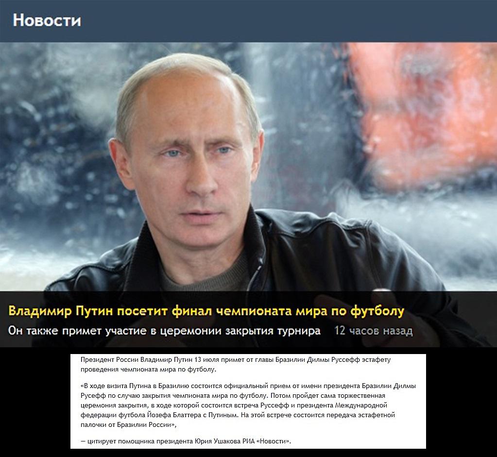 Путин посетит и закроет финал чемпионата мира по футболу .jpg