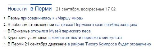 Новости Яндекс.jpg