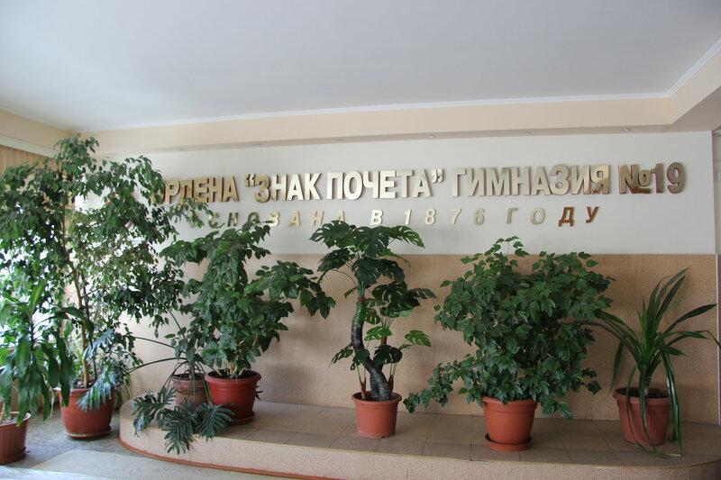 Омск, гимназия №19