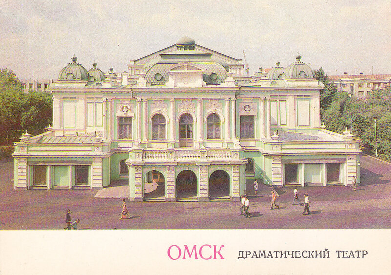 ОМСК. Драматический театр.