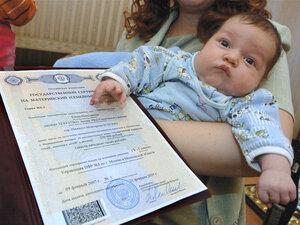 Вопросы использования материнского капитала в России