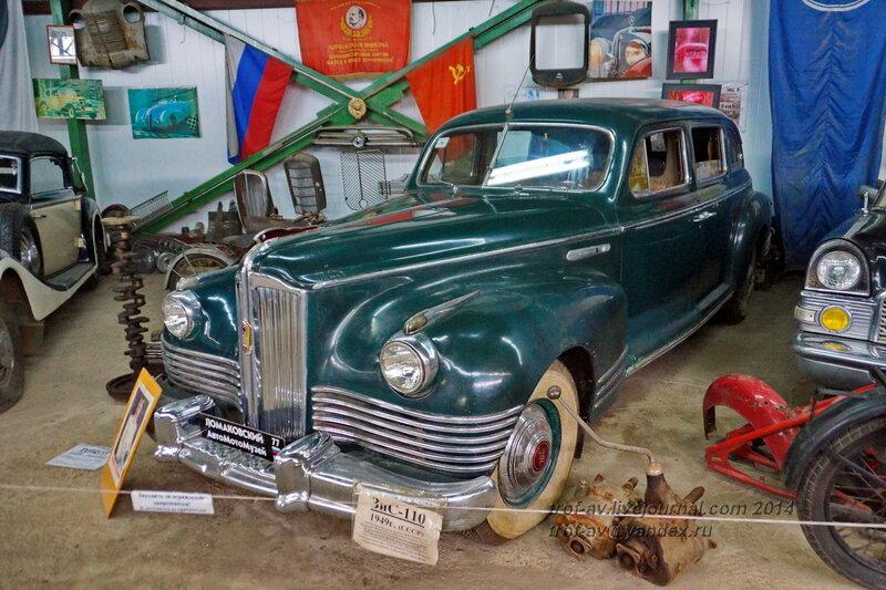 ЗиС-110, 1949 г. Ломаковский музей старинных автомобилей и мотоциклов, Москва