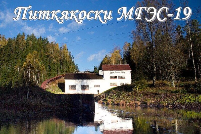 Питкякоски МГЭС-19.jpg