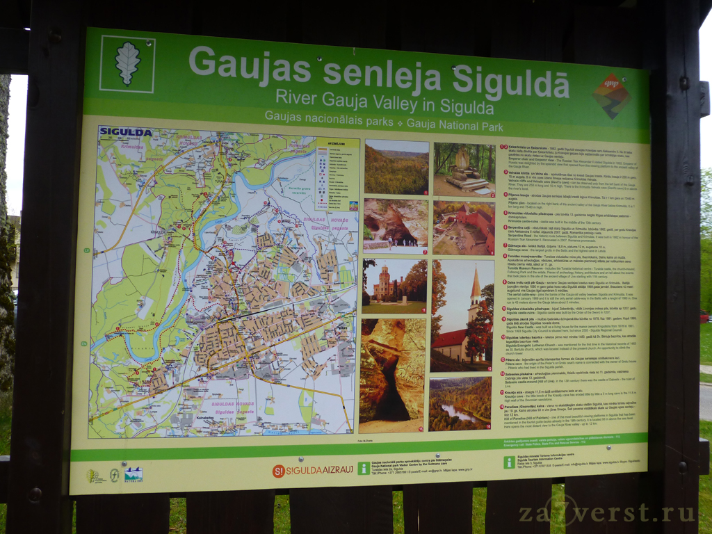 Сигулда, Латвия
