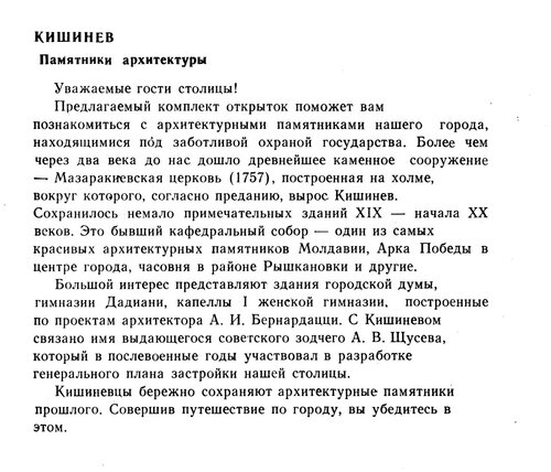 Кишинёв. ПамАрх (ан.рус).jpg