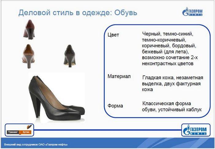 Дресс код от Газпрома (17 страниц приложения к приказу о внешнем виде) 0 10e7bd c3756f23 orig