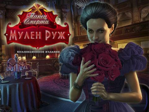 Танец смерти 2. Мулен Руж. Коллекционное издание | Danse Macabre 2: Moulin Rouge CE (Rus)