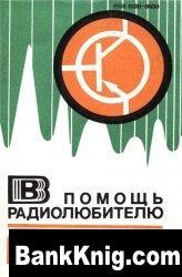 Книга В помощь радиолюбителю выпуск 86