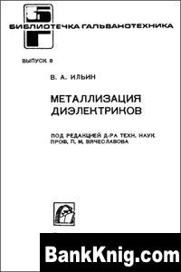 Книга Металлизация диэлектриков
