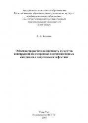 Книга Особенности расчёта на прочность элементов конструкций из изотропных и композиционных материалов с допустимыми дефектами