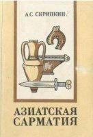 Азиатская Сарматия. Проблемы хронологии и ее исторический аспект pdf 107Мб