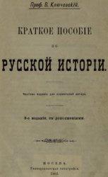 Книга Краткое пособие по русской истории