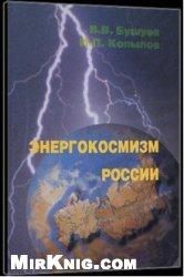 Энергокосмизм России