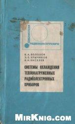 Книга Системы охлаждения теплонагруженных радиоэлектронных приборов