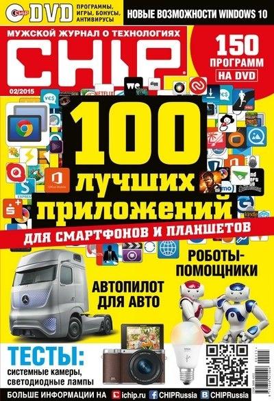 Книга Журнал: Chip №2 [Россия] (февраль 2015)