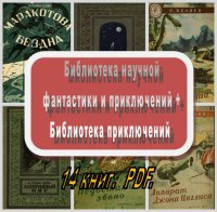 Книга Библиотека научной фантастики и приключений + Библиотека приключений (14 книг) PDF pdf 541,31Мб