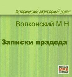 Аудиокнига Записки прадеда (аудиокнига)