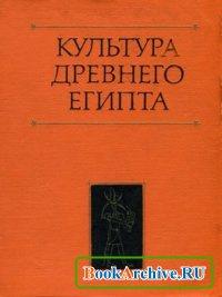 Книга Культура древнего Египта