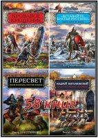 Книга Cерия . Русь изначальная  (58 книг) fb2, txt 72Мб