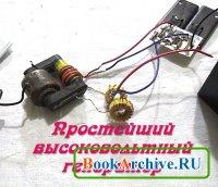 Книга Простейший высоковольтный генератор