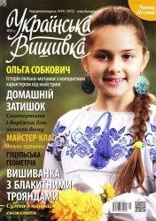 Аудиокнига Українська вишивка №29