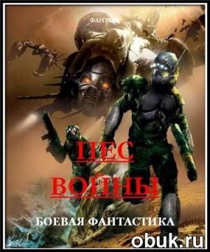 Пес войны. Фантастика боевик (335 книги / 2005 - 2012)