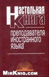 Книга Настольная книга преподавателя иностранного языка