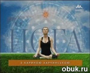 Йога с Кариной Харчинской. Уроки 1-48 (обучающее видео)