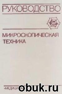 Книга Саркисов Д. С., Перов Д. С. - Микроскопическая техника. Руководство