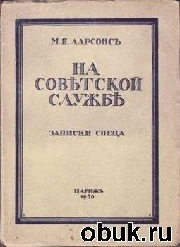 Книга На совѣтской службѣ: Записки спеца