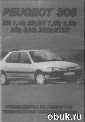 Книга Peugeot 306 выпуска с 1993года, бензиновые и дизельные двигатели. Руководство по ремонту и техническому обслуживанию.