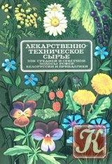 Книга Леккарственно-техническое сырьё-Каталог
