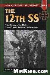 Книга The 12th SS: The History of the Hitler Youth Panzer Division: Volume One (Stackpole Military History Series)
