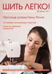Журнал Шить легко! №2 2011