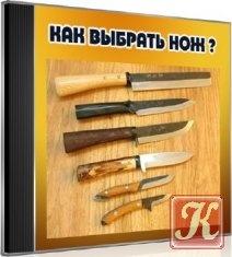 Книга Как выбрать нож (Видеоурок)