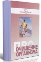 Аудиокнига Бутакова О.А. - Про очищение организма pdf 60Мб
