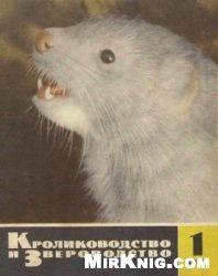 Журнал Кролиководство и звероводство №1 1965