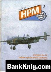 Журнал HPM №3 1993 pdf 21,87Мб