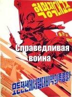 Справедливая война (1950) VHSRip avi  741Мб