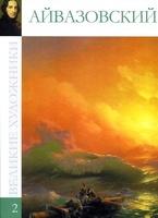 Книга Великие художники (Коллекция «КП»). Том 2. Айвазовский