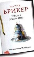 Аудиокнига Мария Брикер - Горькая дольче вита fb2, rtf, txt 17,91Мб