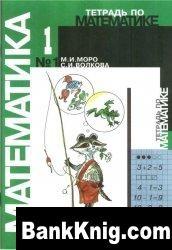 Книга Тетрадь по математике №1 для 1 класса начальной школы pdf  1,6Мб