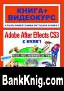 Книга Adobe After Effects CS3 с нуля exe 410Мб