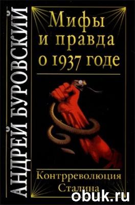 Книга Андрей Буровский. Мифы и правда о 1937 годе. Контрреволюция Сталина