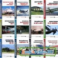 Журнал Авиаколлекция №1-12 2011.